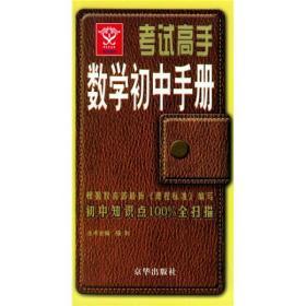 考试高手:数学初中手册