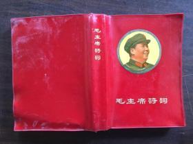 《毛主席诗词 》书中有林题词、其它照片若干张、罕见大文革时期红塑料封皮同济大学版32开本