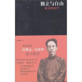 独立与自由:陈寅恪论学
