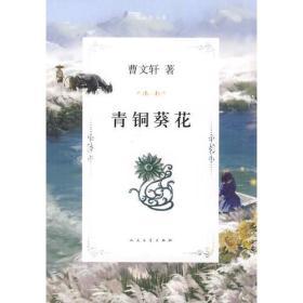 青铜葵花 曹文轩 人民文学出版社 9787020078363