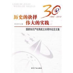 历史的抉择伟大的实践国家知识产权局成立30周年纪念文集