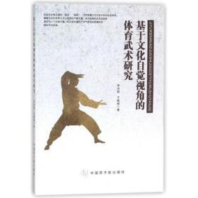 基于文化自觉视角的体育武术研究