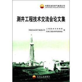 中国石油天然气集团公司测井工程技术交流会论文集