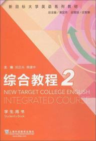 综合教程2