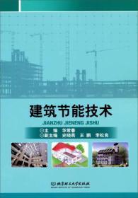 建筑节能技术