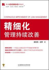 博士德精细化管理系列丛书:精细化管理持续改善