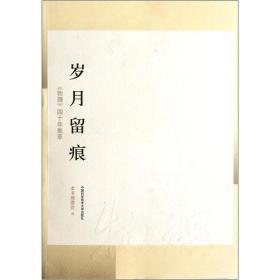 送书签lt-9787312030550-岁月留痕:《物理》四十年集萃