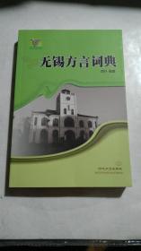 《无锡方言词典》2007一版一印印数3000册