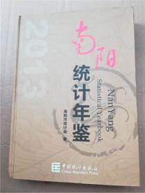 南阳统计年鉴2013