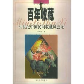 百年收藏:20世纪中国民间收藏风云录