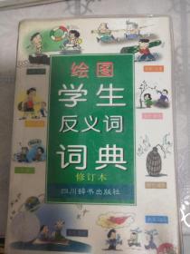 绘图学生反义词词典(修订本)