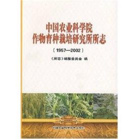 中国农业科学院作物育种栽培研究所所志(1957-2002)