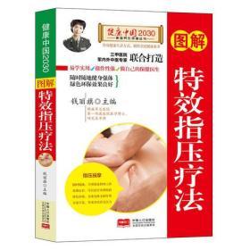 图解特效指压疗法—健康中国2030家庭养生保健丛书