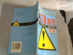 中学生应急避险读本