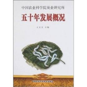 中国农业科学院蚕业研究所五十年发展概况