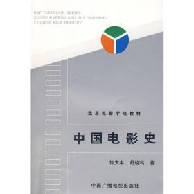 中国电影史 9787504327840