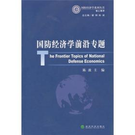 国防经济学前沿专题 专著 The frontier topics of national defense economics 陈波主编 en