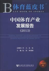 体育蓝皮书:中国体育产业发展报告(2013)