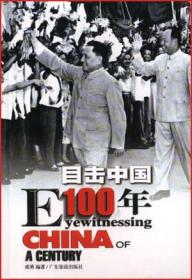 目击中国100年(1-6)