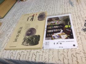 隋说古玉(古董鉴藏丛书) 97年1版1印