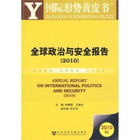 国际形势黄皮书:全球政治与安全报告2010