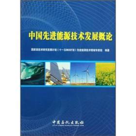 中国先进能源技术发展概论