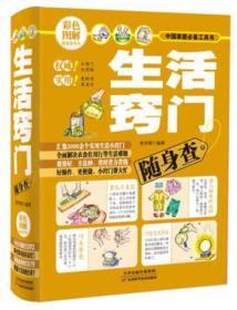 中国家庭必备工具书彩色图解随身查系列:生活窍门随身查