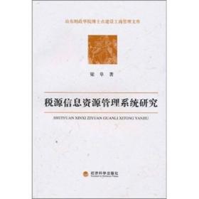 税源信息资源管理系统研究 专著 梁阜著 shui yuan xin xi zi yuan guan li xi tong yan j