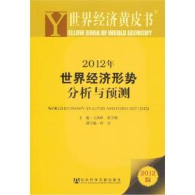 世界经济黄皮书:2012年世界经济形势分析与预测(2012版)