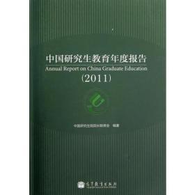 中国研究生教育年度报告(2011)(中英文版共两册)