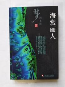 梦回上海:海裳丽人