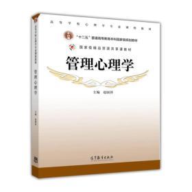 高等学校心理学专业课程教材·国家精品课程教材:管理心理学