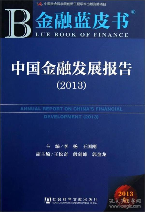 正版】金融蓝皮书:中国金融发展报告(2013)