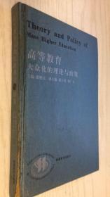 高等教育大众化的理论与政策 潘懋元9787533431341