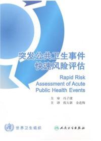 现货突发公共卫生事件快速风险评估 倪大新,金连梅 9787117198509