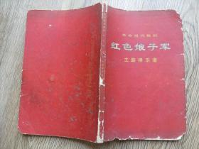 革命现代舞剧:红色娘子军 主旋律乐谱
