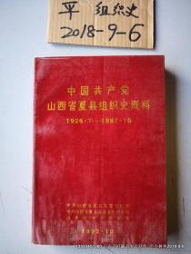 中国共产党山西省夏县组织史资料 1926.7--1987.10  品如图 免争议,