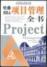 哈佛模式管理全集(共十六册)