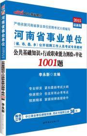 中公版·2015河南省事业单位公开招聘工作人员考试教材:公共基础知识行政职业能力测验申论1001题