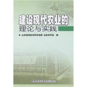 建设现代农业的理论与实践
