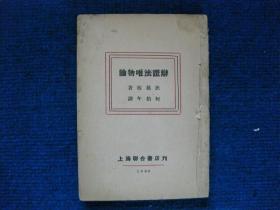 1930年上海联合书店刊:辩证法唯物论