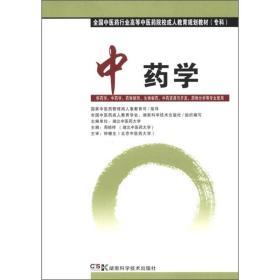 全国中医药行业高等中医药院校成人教育规划教材(专科):中药学