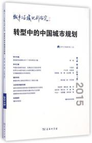 城市与区域规划研究.第7卷 第1期(总第17期)