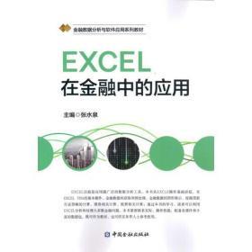 EXCEL在金融中的应用