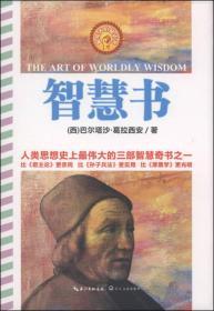 智慧书(最伟大的励志书)