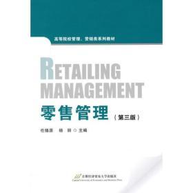 零售管理(第三版)