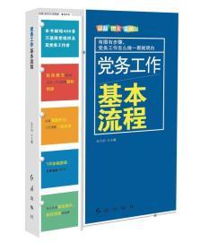 党务工作基本流程-根据党的十九大精神组织修订