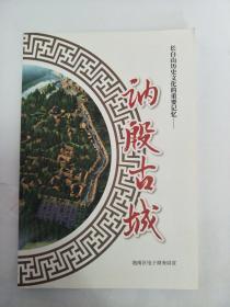 长白山历史文化的重要记忆--讷殷古城,