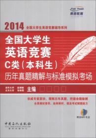 2014全国大学生英语竞赛C类(本科生)历年真题精解与标准模拟考场