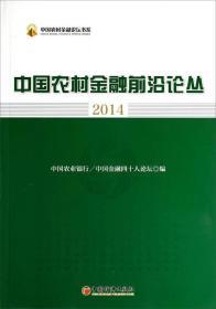 中国农村金融前沿论丛20149787513632539